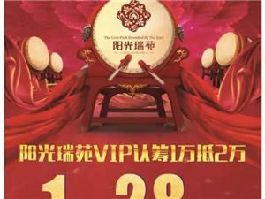 【阳光瑞苑】1月28日盛大认筹,钜惠全城