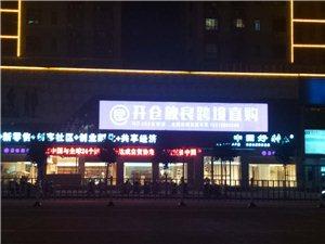 宏昌超市在龙南推出开仓放良跨境直购