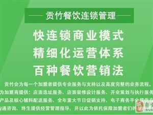 竹珍宝餐饮连锁加盟