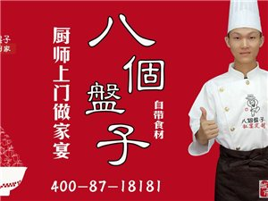 南京年夜饭预订 八个盘子 和家人在一起最重要