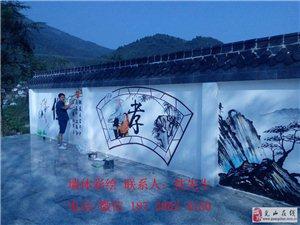 光山新县墙体彩绘