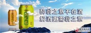 "�V�集�F""翁之意""本草�料�\招榕江代理!!!!"