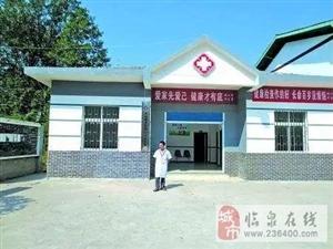 2018年,临泉这45个村要建卫生室!看看有没有你家