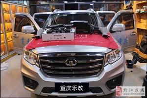 重庆长城骏风音响系统升级改装DSP处理器功放套装喇叭-重庆乐改汽车音响