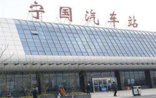 关于宁国市汽车站暂停所有班次的通告