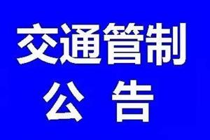 宁国市第二届民俗文化旅游暨非遗展示系列活动交通管制公告