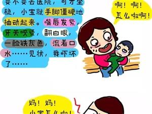 流感频发,小孩高烧惊厥怎么办?家长必须知道的事……