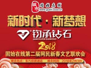2018贵阳在线第二届网民新春文艺联欢会!