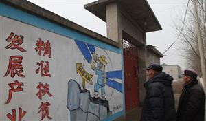 扶贫文化墙;扮靓新农村