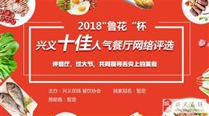 """兴义全城评选2018年度兴义人气""""十佳美食餐厅""""网络评选活动火热报名中"""