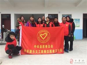 中牟县慈善总会康乐义工慈善志愿者腊八节送粥活动