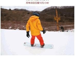 离石万人滑雪+夜场活动只要10元!