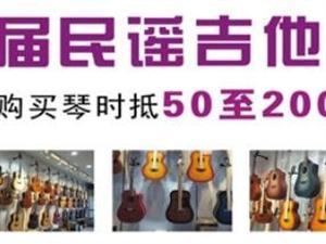 澳门大小点网址明艺乐行  寒假开设特色吉他教学班,名额有限,抓紧报名吧!