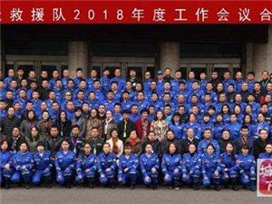 吕梁蓝天救援队2018年会隆重举行