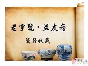 """古董文物的""""民藏""""又一个春天即将到来"""