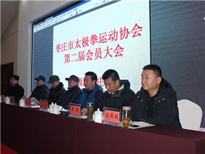枣庄市太极拳运动协会第二届代表大会召开