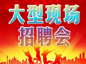 2018美高梅平台县春季大型现场招聘会