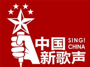 第三季《中国新歌声》全国海选 黔西南火?#26085;心?#20013;