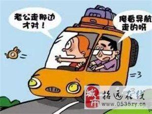 开车时最讨厌别人说的7句话 句句都烦人