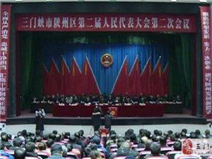 陕州区二届人大二次会议闭幕,胡志权当选陕州区人民政府区长