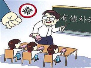 教育局下严禁有偿补课令