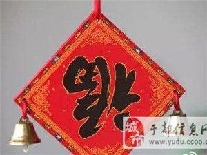 新年�@�淤N春�不吉利!?�s�o看看你家的�N�α�]!