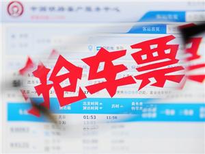 """春运本周四拉开帷幕!眼前有波""""退票潮"""""""