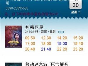 【电影排期】1月30日排期  看电影,来恒大!