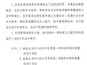 临泉中小学全面复课!同时公布了期末考试时间……
