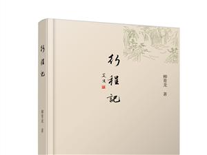 蓝田县焦岱镇青年诗人柳育龙《行程记》出版