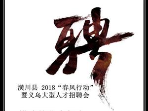 """【最新资讯】潢川县2018""""春风行动""""暨义乌大型人才招聘会即将来临"""