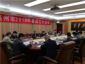 高州召开2018年春运工作会议