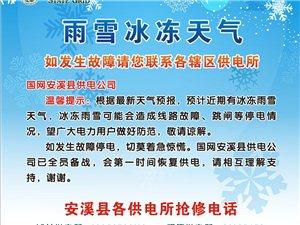 雨雪冰冻天气,如发生故障请联系各辖区供电所