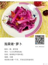 枝江人的最爱――-泡菜(免费送货上门)