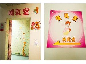 泸州市积极实施母婴设施建设
