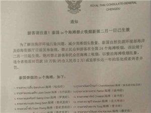 通知:在泰国吸烟,将被罚2万或坐牢???出游的澳门网上投注平台人注意啦!