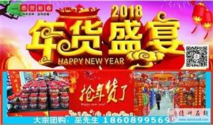 大发快3百佳汇超市中兴店,带着一大波特价好礼,恭祝全市人民新春快乐!