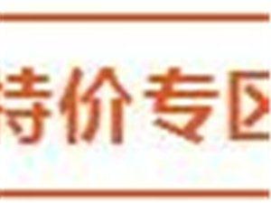 儋州百佳汇超市中兴店,带着一大波特价好礼,恭祝全市人民新春快乐!