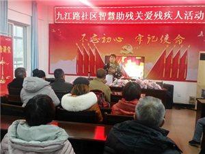 1月30日上午,九江路社区联合广汉市电信公司开展智慧助残关爱残疾人活动