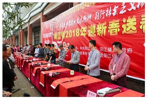 阳江镇举办2018年迎新春送春联活动
