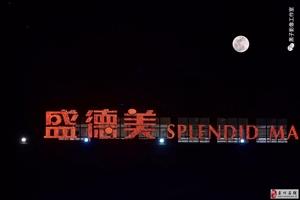 """152年来首次""""超级蓝血月全食""""光临栾川   【黑子摄影】"""