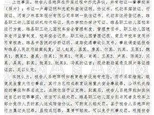 看到一个法律文书,922睢县校车事故,职工幼儿园园长判无罪