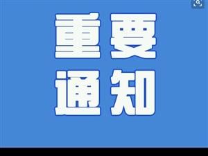 关于持有A证、B证的青州老司机的最新通知