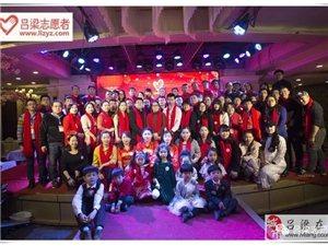 吕梁志愿者2017年会暨颁奖典礼(图)