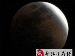 中国水都的血月亮蓝