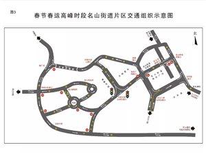 春�期�g�S都�h城���行交通管制,具�w�r�g、路段、管制措施���f明