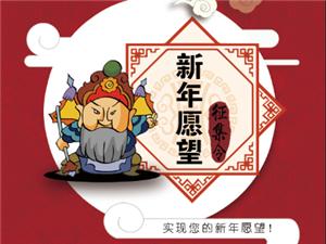 天恒20周年庆最强感恩季,新年愿望,天恒实现!新年愿望征集拉