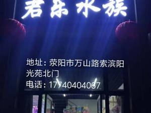 荥阳市的小伙伴,喜欢养鱼的可以来这里~万山路索滨阳光苑北门【君乐水族】