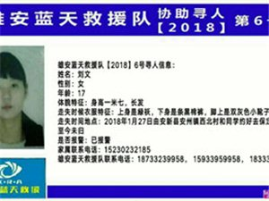 蓝天救援队【2018】6号寻人大发时时彩