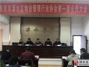 区物业管理行业协会正式成立
